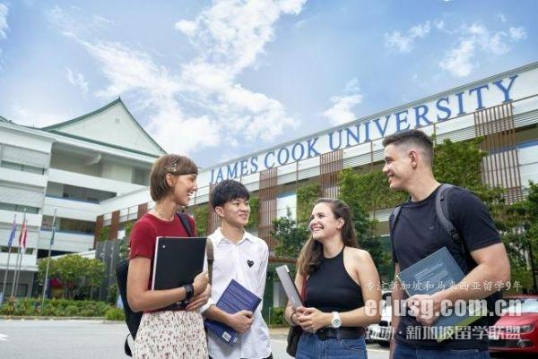 新加坡jcu硕士专业