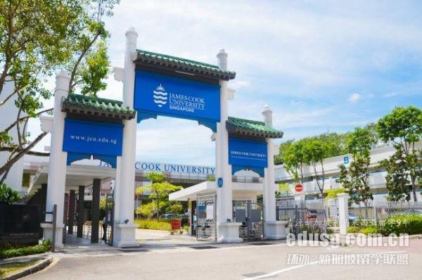 詹姆斯库克大学新加坡校区认可度