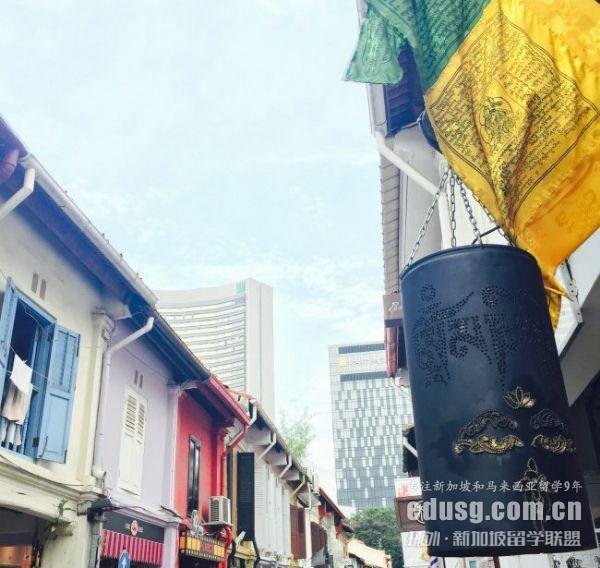 出国新加坡留学需要多少钱