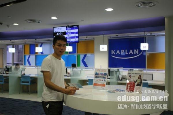 新加坡kaplan大学文凭