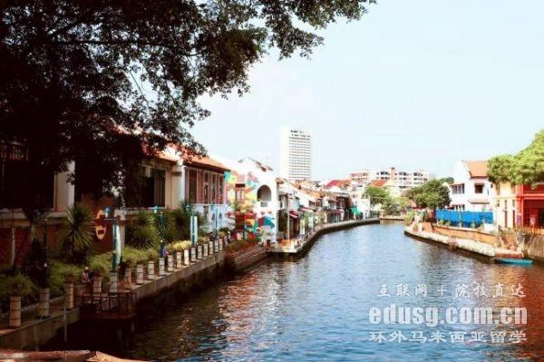 马来西亚私立大学留学学费