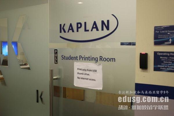 新加坡kaplan国家认证吗