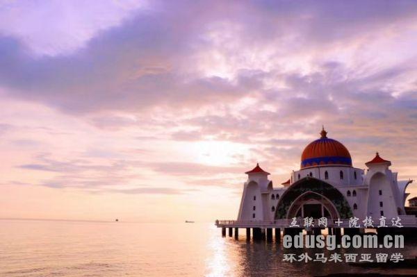 出国留学马来西亚一年多少钱