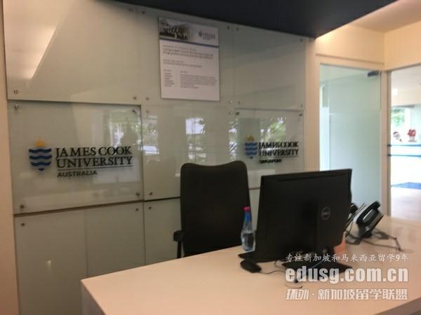 詹姆斯库克大学新加坡校区专业课程