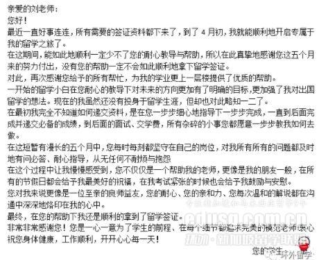 【新加坡留学录取榜-第7941例】大龄妈妈陪读申请学生签证成功案例
