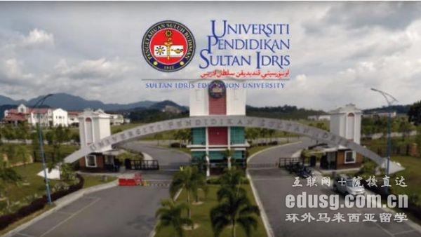 马来西亚教育大学博士