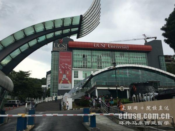 马来西亚ucsi大学世界排名