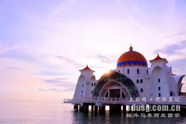 去马来西亚读博