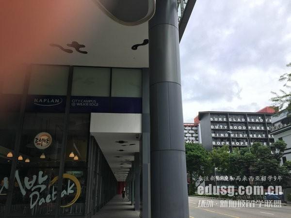新加坡kaplan课程