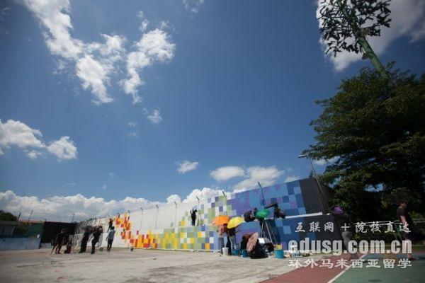 马来西亚思特雅大学艺术专业