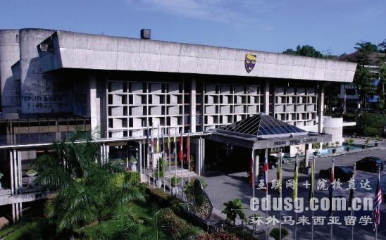 马来亚大学费用