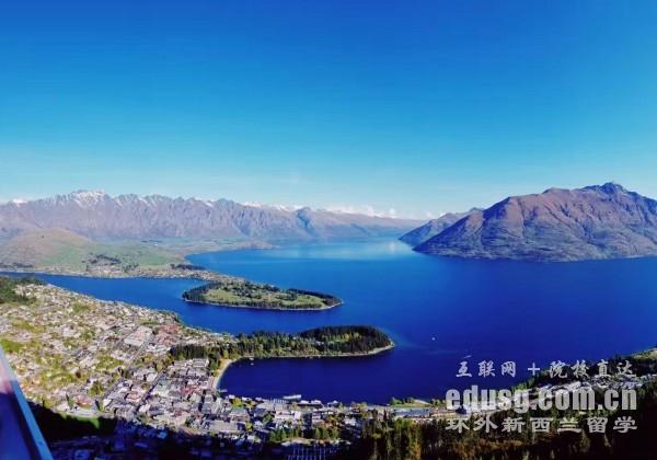 新西兰留学需要的条件