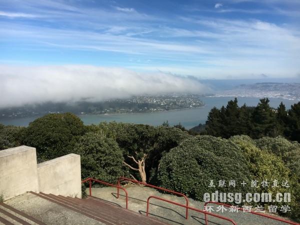 新西兰留学的条件和要求