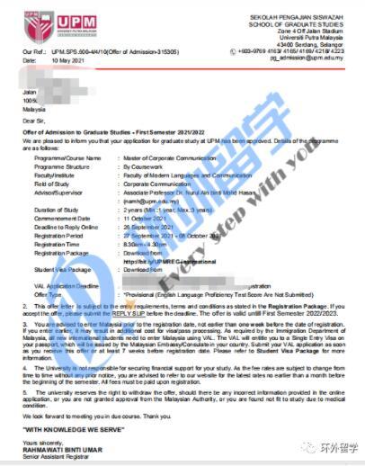 马来西亚博特拉大学企业传播硕士录取案例