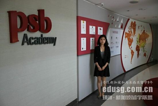 新加坡psb大学怎么样