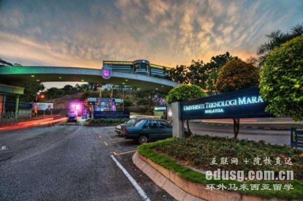 马来西亚玛拉工艺博士学费