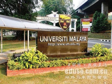 马来亚大学qs排名2022