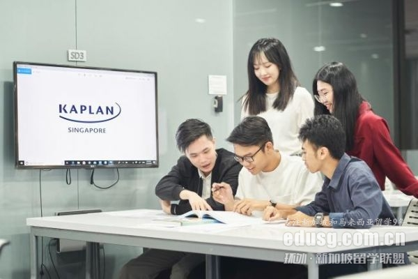 新加坡kaplan留学如何
