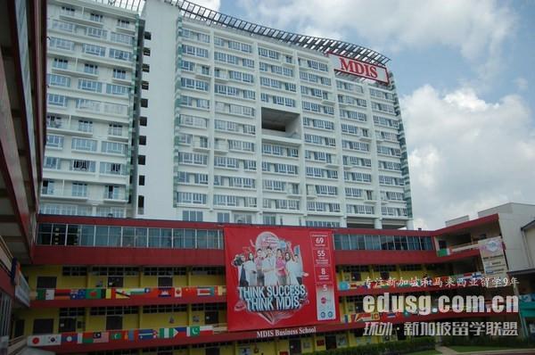 新加坡的mdis学校怎么样