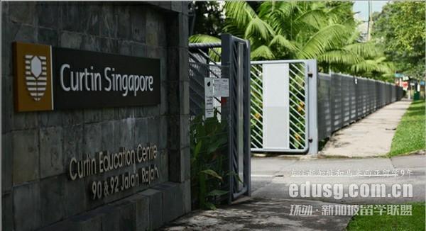 科廷大学新加坡校区研究生