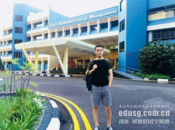 新加坡easb学校地址