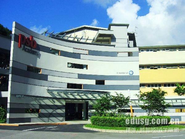 新加坡psb学院读硕怎么样