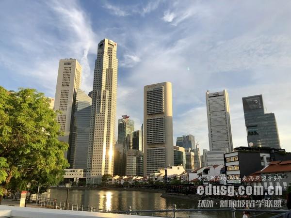 新加坡硕士留学一年生活费用