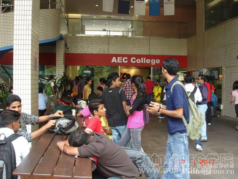 新加坡AEC学院