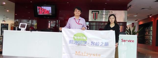 马来西亚泰莱留学攻略